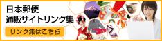 日本の商品が海外からも買える!日本郵便通販サイトリンク集
